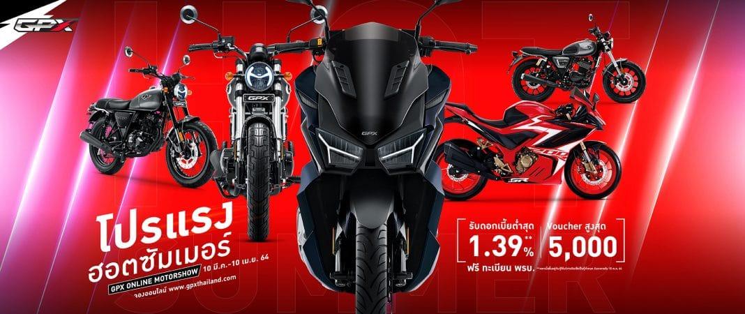 GPX ส่งโปรแรงฮอตซัมเมอร์! ใน GPX Online Motor Show สิทธิพิเศษเฉพาะจองออนไลน์เท่านั้น รับส่วนลดพิเศษสูงสุด 5,000 บาท พร้อมดอกเบี้ยต่ำสุดเพียง 1.39%