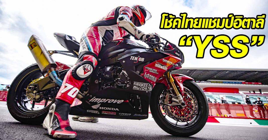yss-wins-italian-speed-championship-2021-round1