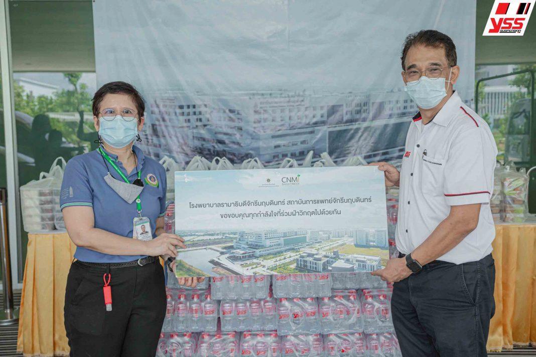 วาย.เอส.เอส ร่วมส่งกำลังใจหน่วยแพทย์มอบ อาหาร และน้ำดื่มแก่ โรงพยาบาลสัปดาห์ละ 300 ชุดต้าน COVID-19