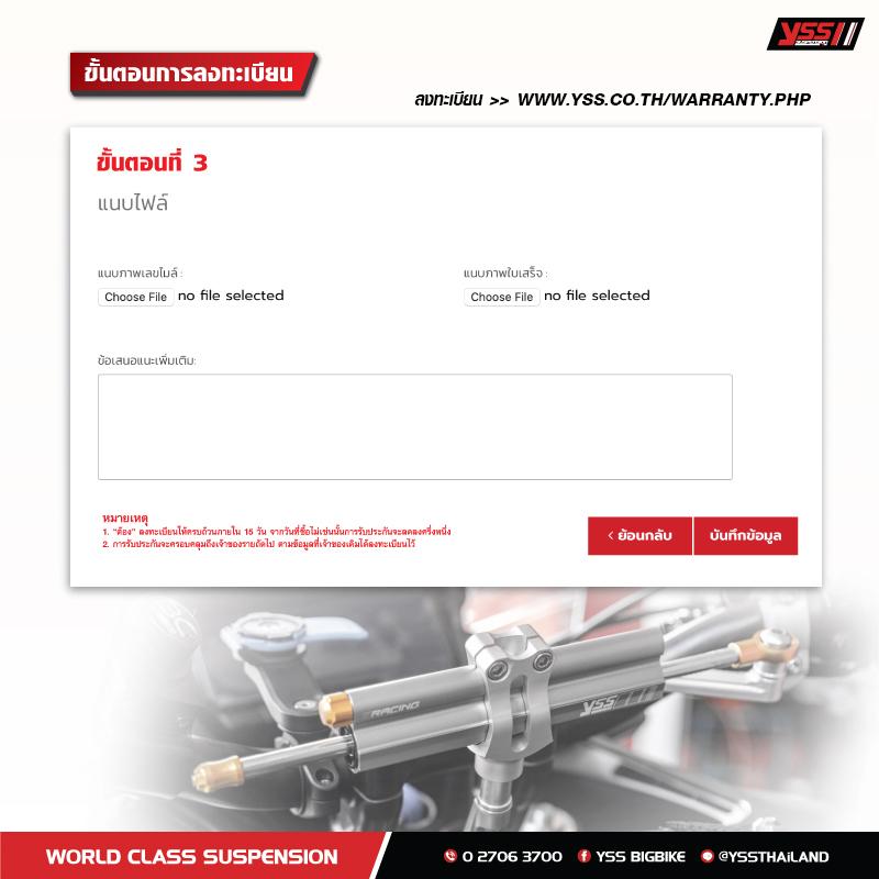 YSS Warranty registration