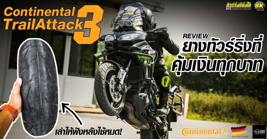 รีวิว ContinentaltrailAttack3