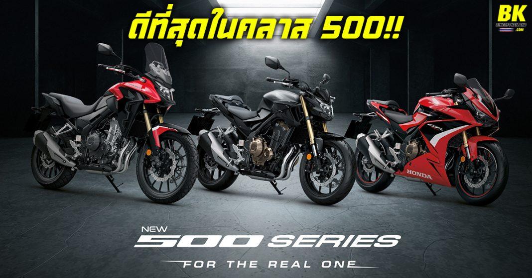 ฮอนด้าเปิดตัว New 500 Series 2021 ออฟชั่นล้นๆ รุ่นเก่ามีเคือง!